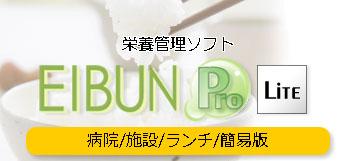 栄養管理システム「EIBUN」