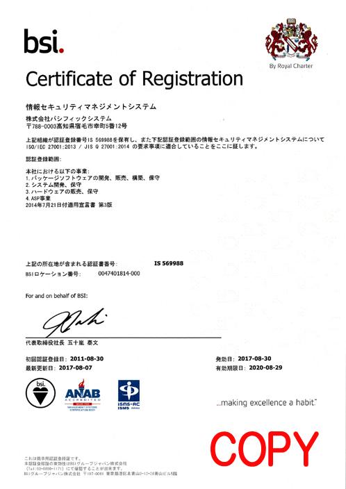 ISMS認定証(2017年8月30日発効)