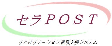 リハビリ管理システム「セラPOST」