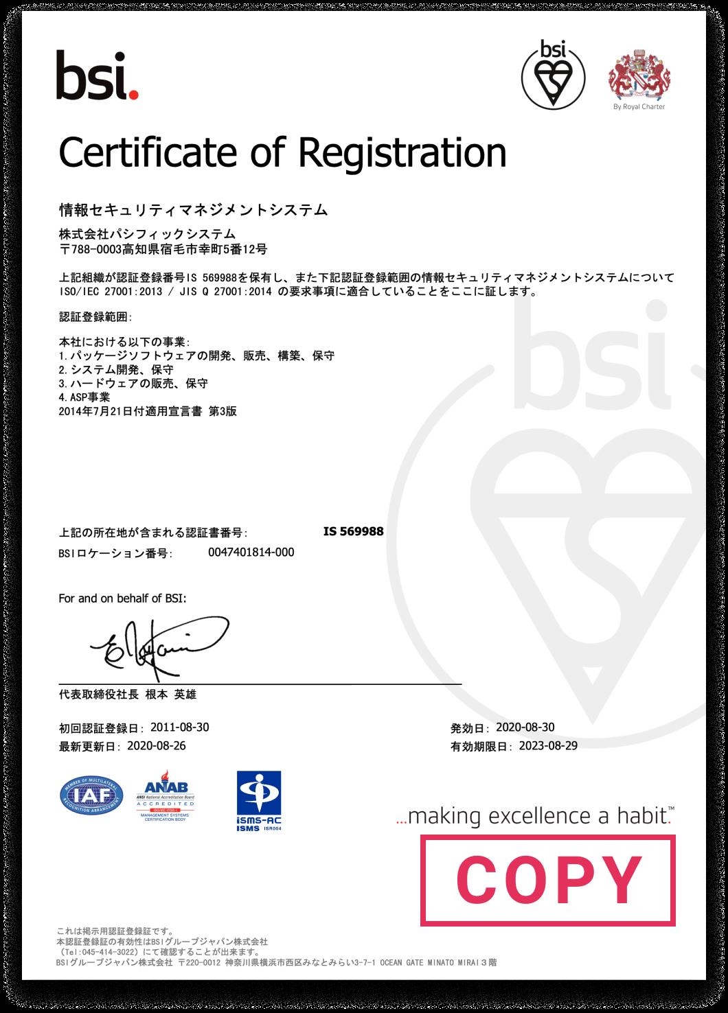 ISMS認定証(2017年8月30日発行)